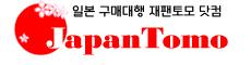 일본구매대행 재팬토모
